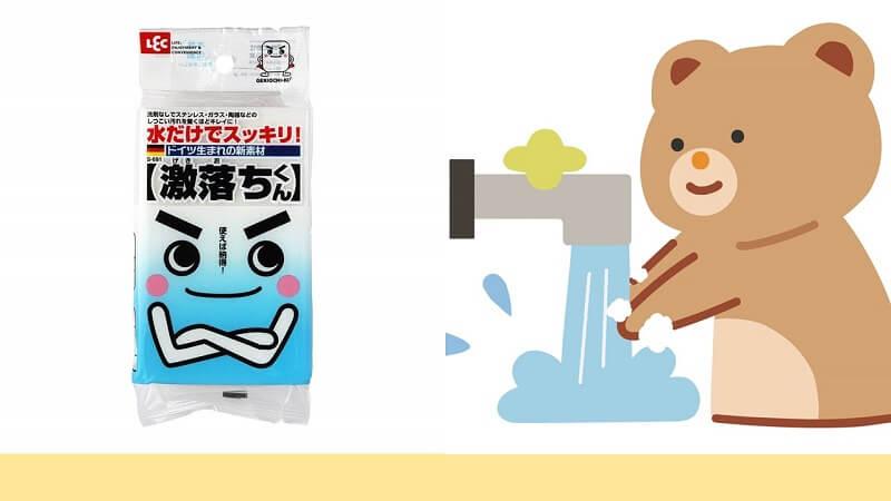 メラミンスポンジで洗う