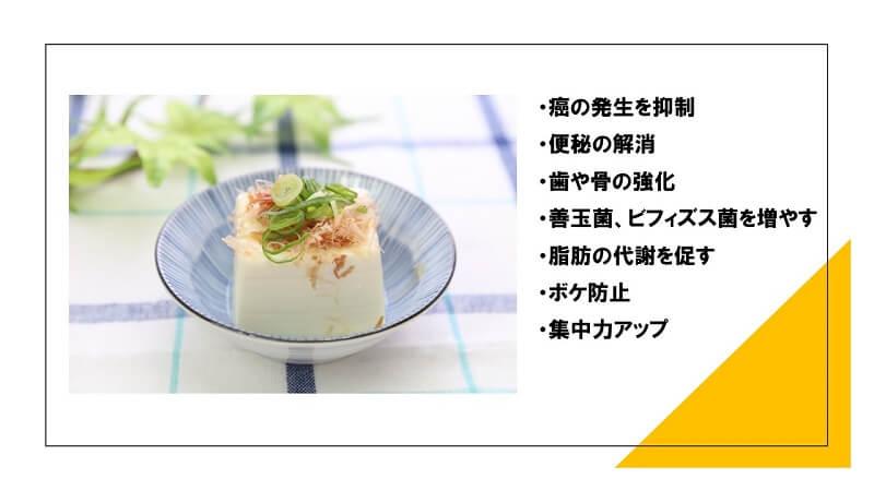 豆腐を与えるとどんないいことがある?