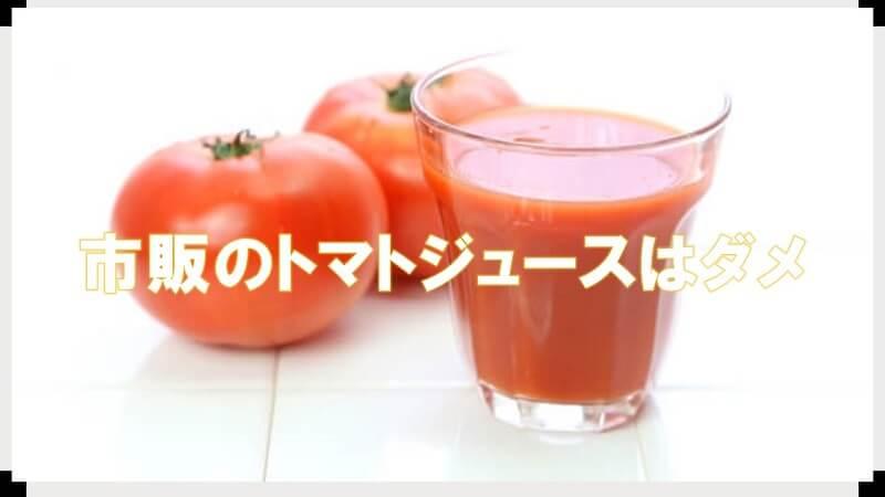 犬に市販のトマトジュースを与えてはいけない