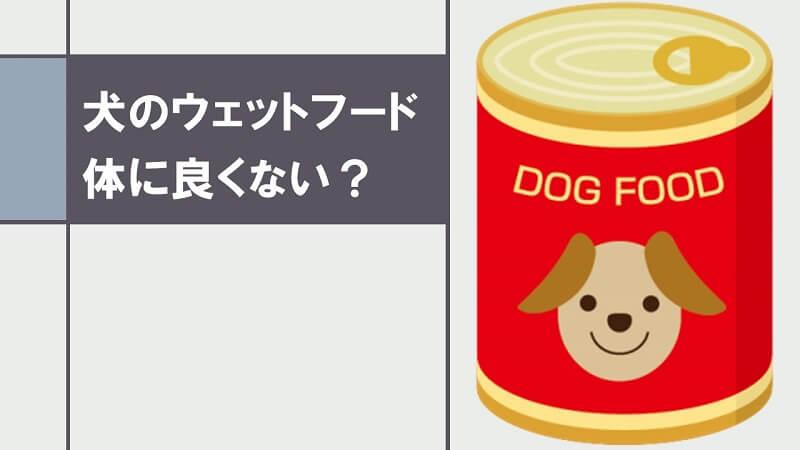 犬のウェットフード(缶詰)は体に良くない?2つのメリットと7つのデメリットを解説